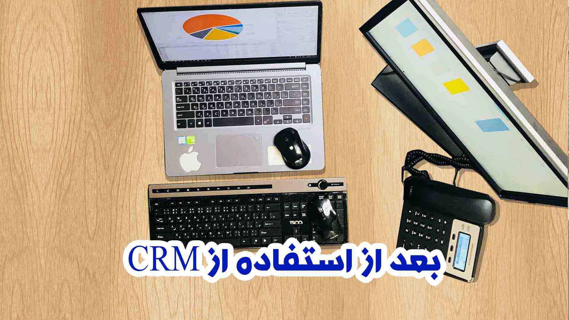 مدیریت ارتباط با مشتریان رکاما