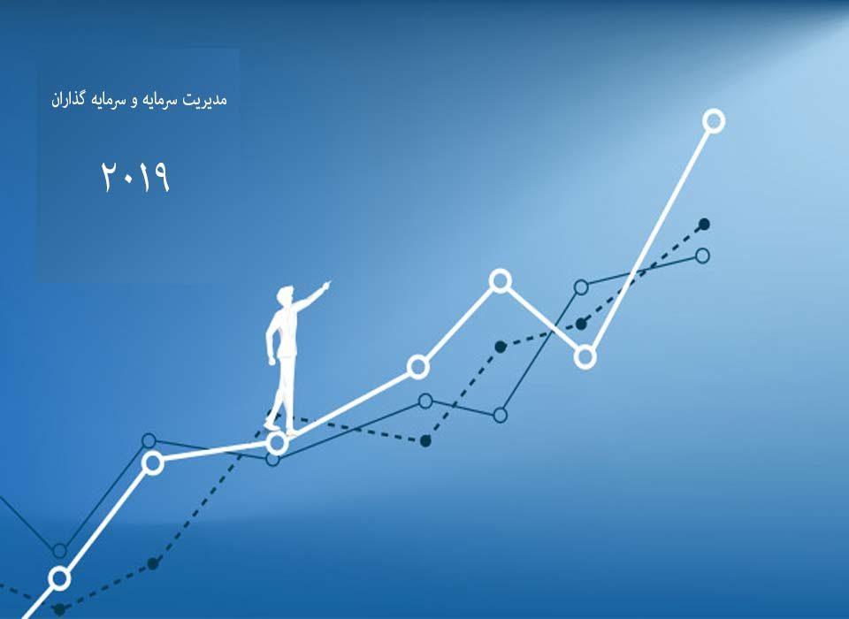 نرم افزار مدیریت سرمایه و سرمایه گذاران