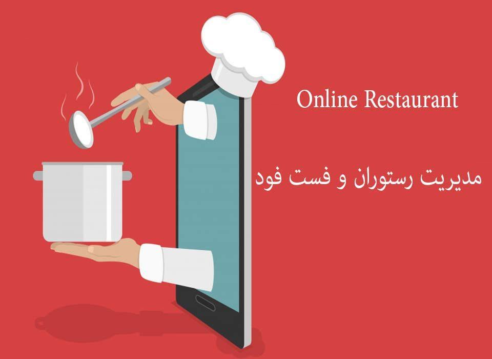 نرم افزار رستوران و فست فود
