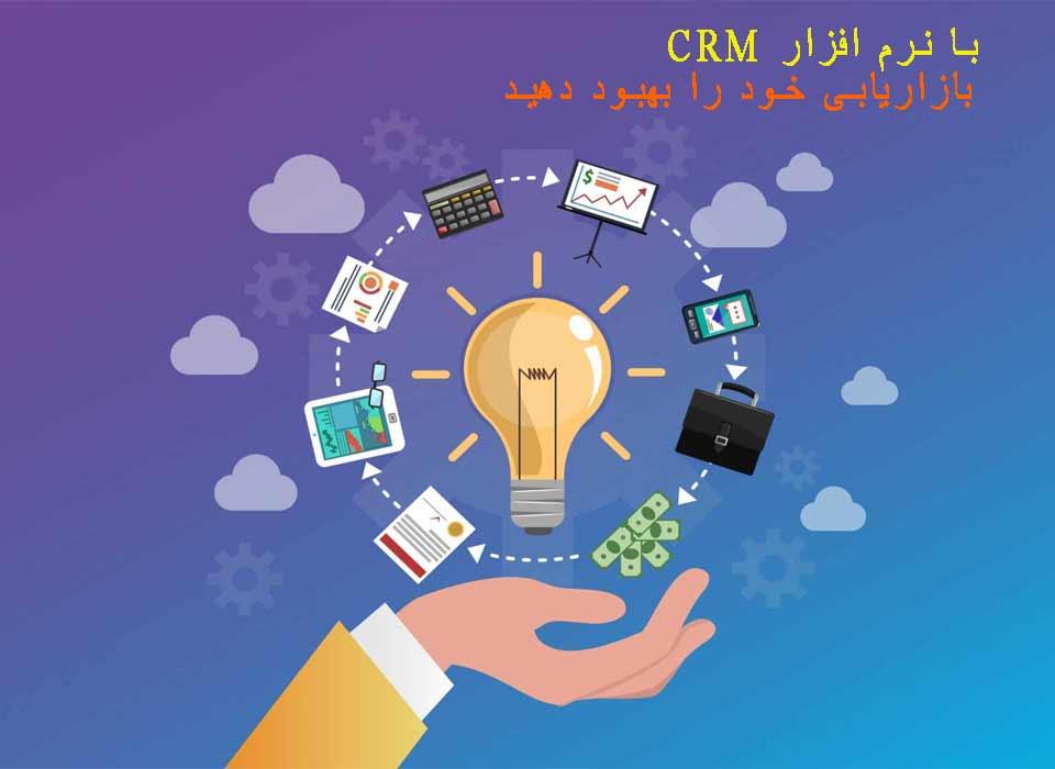 بازاریابی نرم افزار CRM