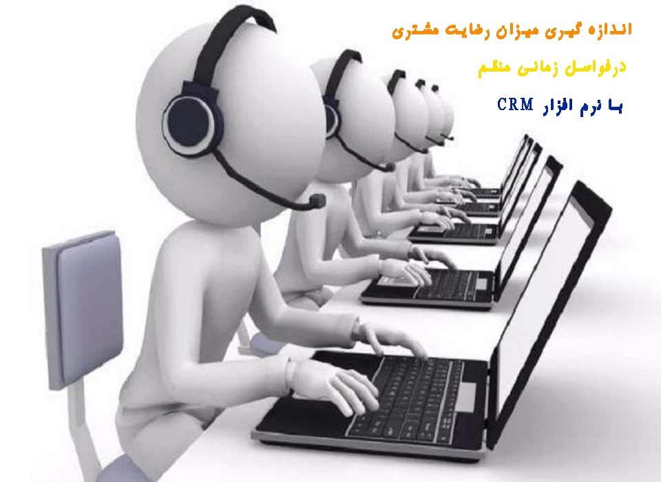 خدمات پس از فروش CRM