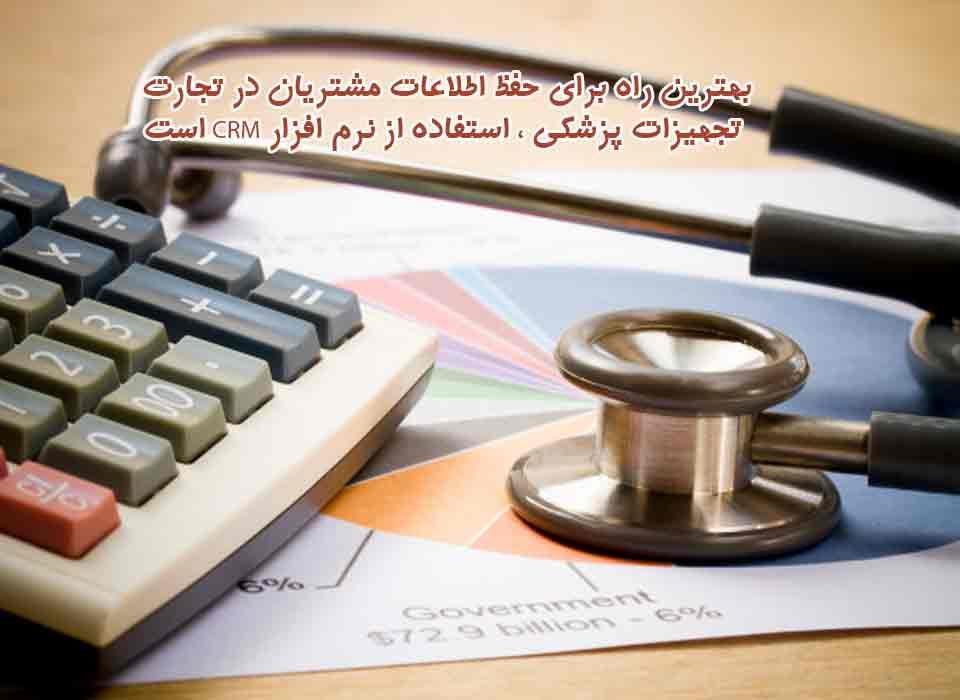 نرم افزار CRM در صنایع مهندسی پزشکی