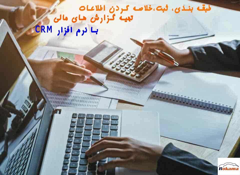 آموزش حسابداری نرم افزار CRM