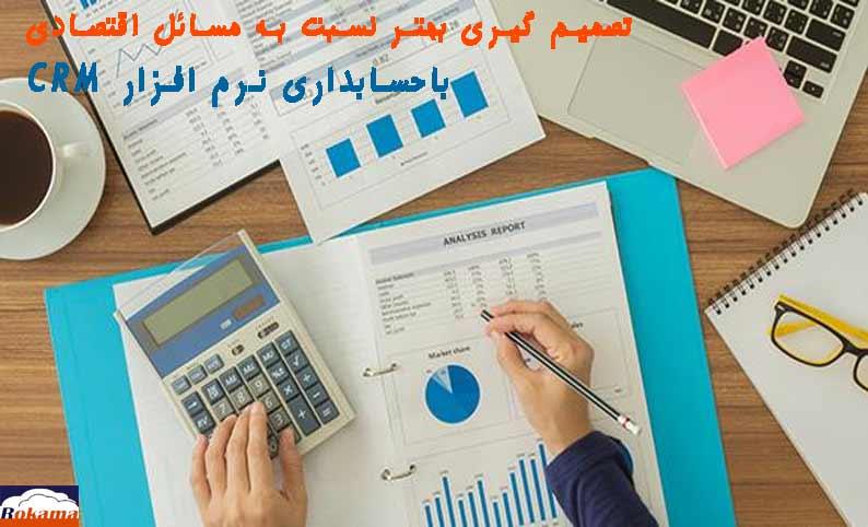 گزارشات حسابداری نرم افزار CRM