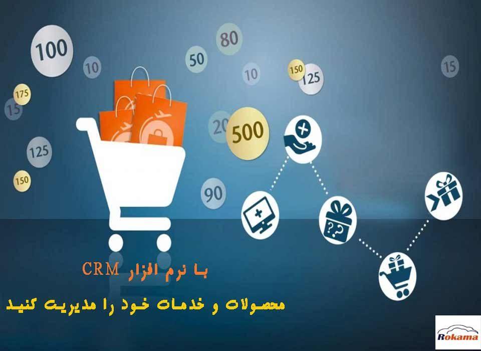 مدیریت خدمات نرم افزار CRM