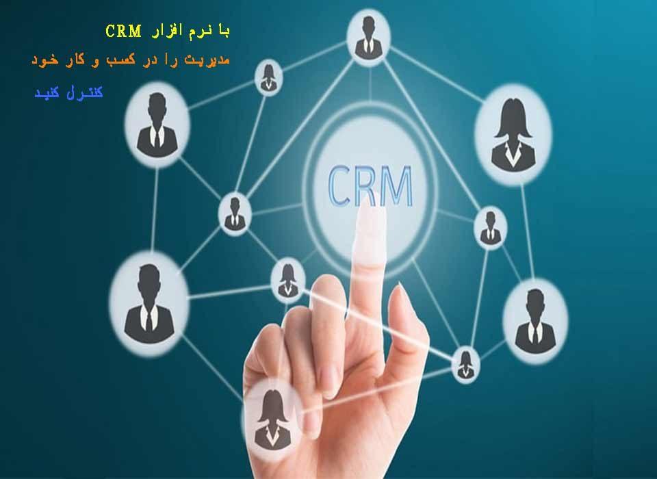 تنظیمات مدیریت نرم افزار CRM