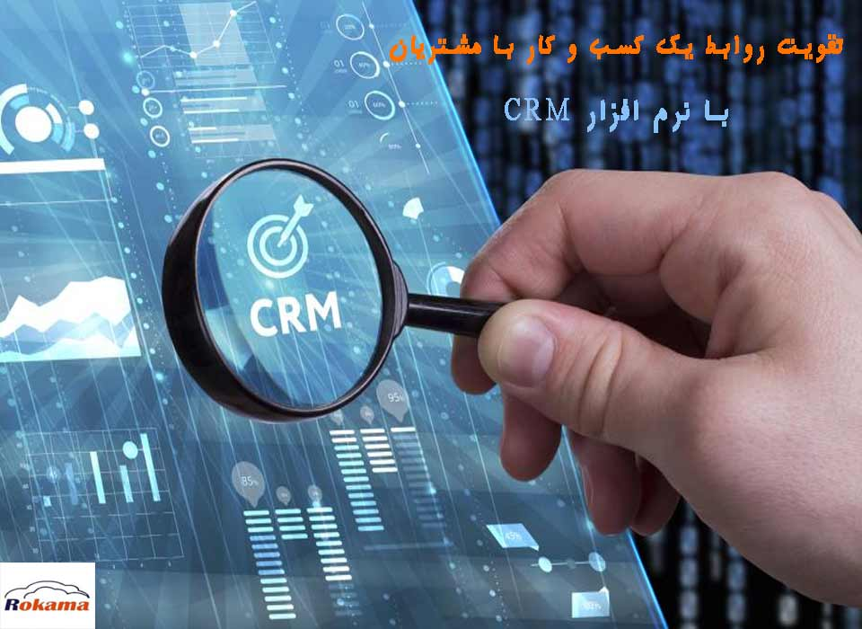اطلاعات پایه نرم افزار CRM