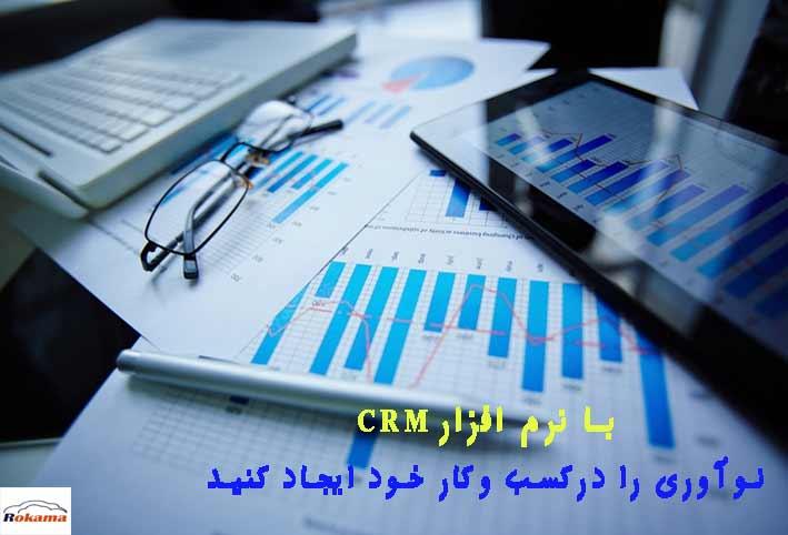 گزارشات خرید فروش نرم افزار CRM