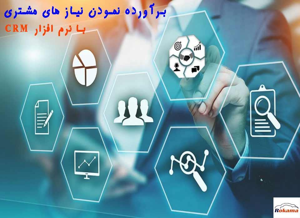 مدیریت ارتباط مشتری CRM