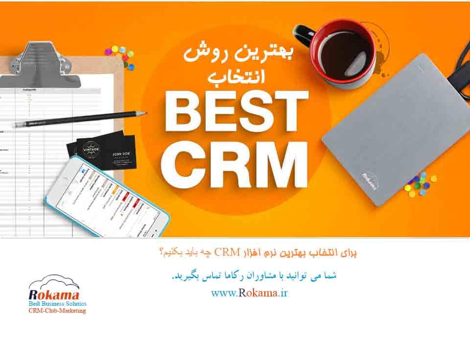 انتخاب بهترین نرم افزار CRM ایرانی