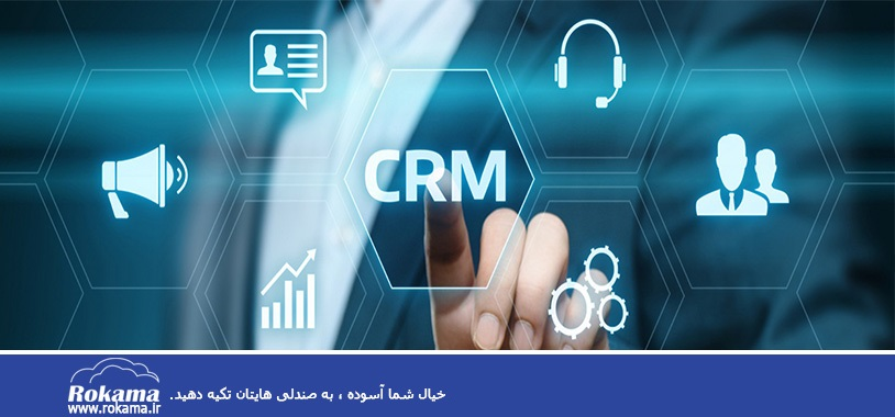 CRM terminology