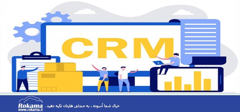 اصطلاحات تخصصی CRM