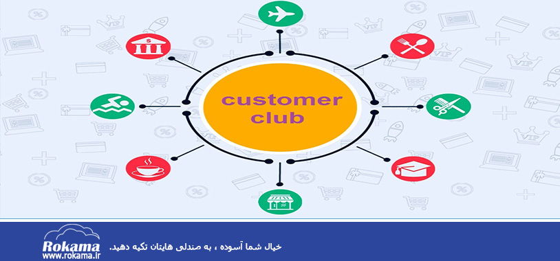 Customer Club Advanced  باشگاه مشتریان
