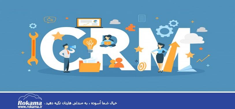 چالش های crm کدام است؟