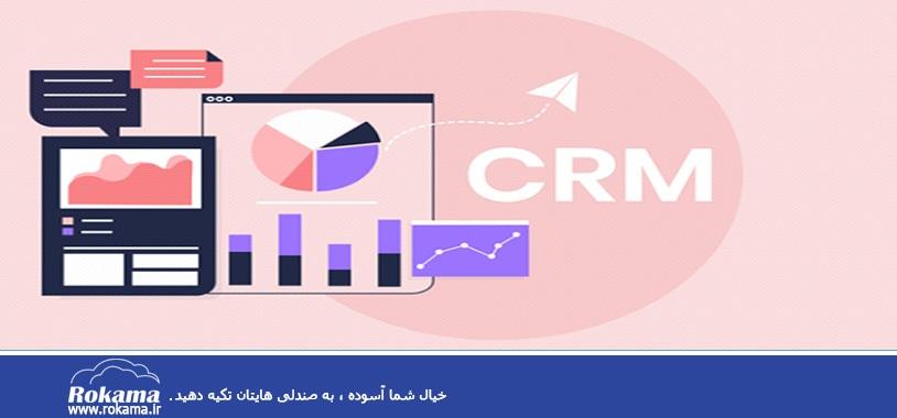 چالس های مقابل CRM