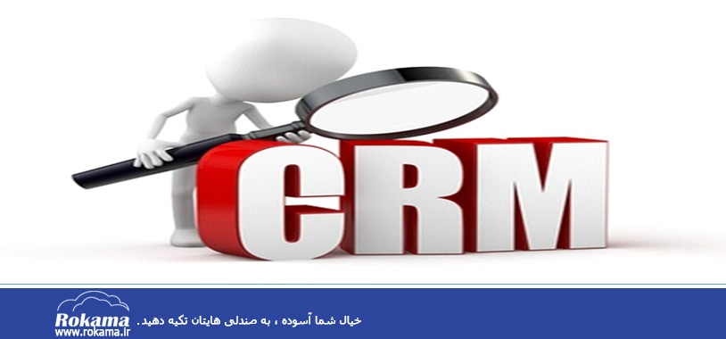Define CRM based on different perspectives