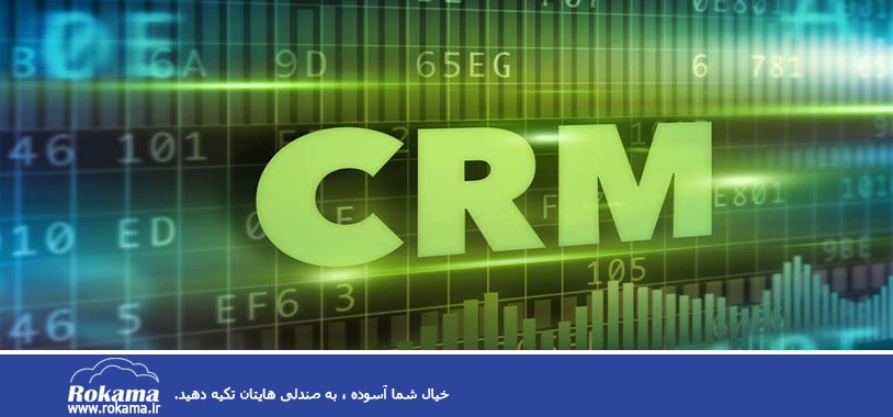 CRM terms and concepts | مفاهیم CRM نرم افزار