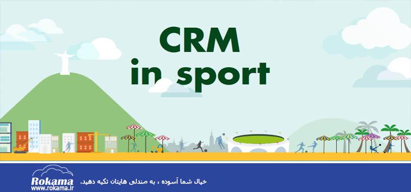 sports crm software در باشگاه ورزشی