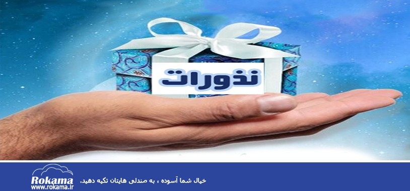 Managing vows in CRM سی آر ام و نذورات