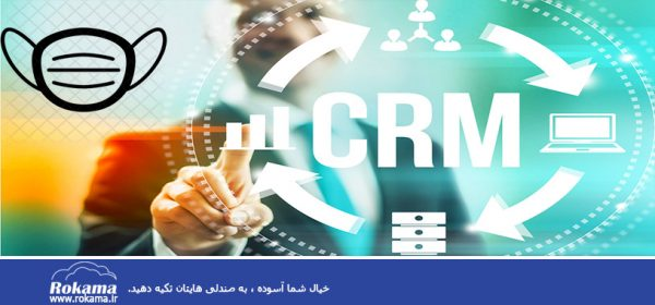 The role of CRM in Corona نقش سی آر ام در کرونا چیست ؟