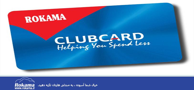Customer Loyalty Card کارت وفاداری مشتری