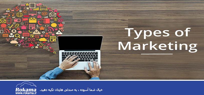 Types of marketing انواع بازاریابی