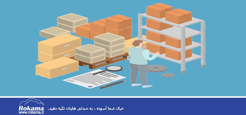 Warehouse management with crm | مدیریت انبارداری با نرم افزار CRM | مدیریت ارتباط با مشتری | سی آر ام