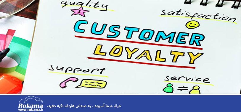 مدیریت وفاداری مشتری