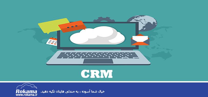 Crm software for web designers مزایای نرم افزار CRM ( سی آر ام ) در طراحی سایت و مدیریت ارتباط با مشتری