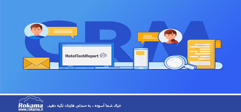 Benefits of Hotel CRM مزایای سی آر ام هتل برای مدیریت ارتباط با مشتری و نرم افزار CRM