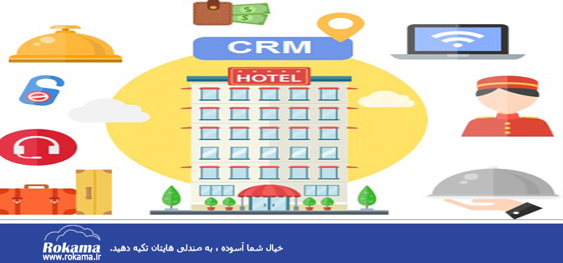 Hotel CRM software سی آر ام