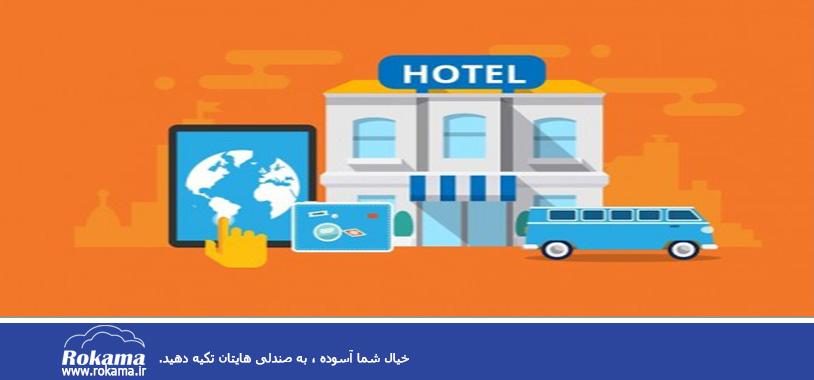 Hotel CRM software هتل داری و نرم افزار CRM ( سی آر ام ) و مدیریت ارتباط با مشتری