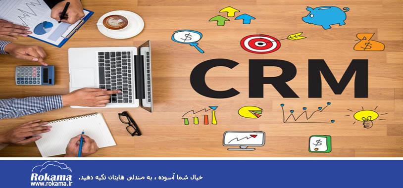 Rokama software and business management بهترین نرم افزار CRM چیست