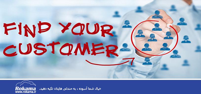راه کار های جذب مشتری و اینکه چطور با CRM مشتری جدید پیدا کنیم