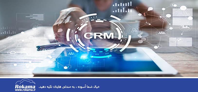 استراتژی CRM چیست؟