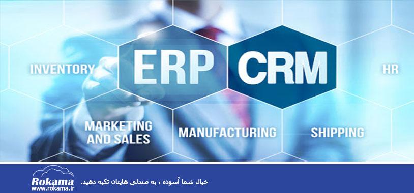 تفاوت CRM با ERP چیست؟