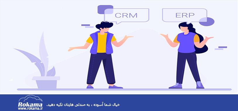 عملکرد و مزیت ERP و CRM