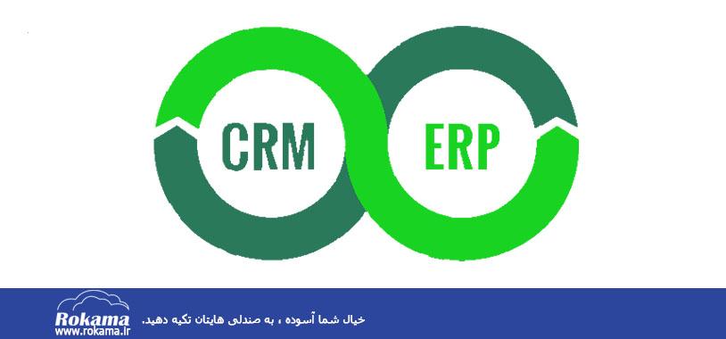 بهترین CRM و ERP برای سازمان