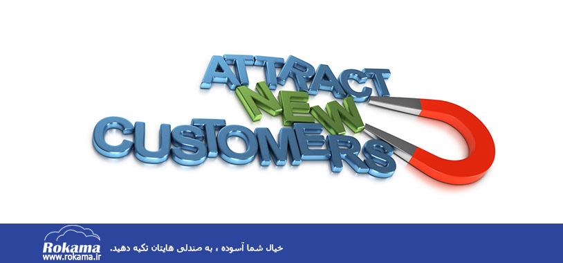 روش های پیدا کردن مشتری