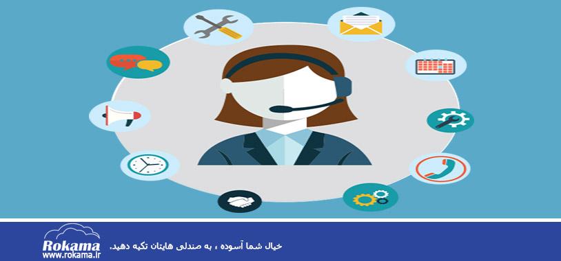 خدمات پس از فروش CRM رکاما