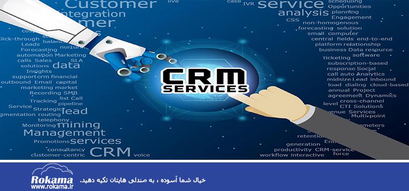 خدمات نرم افزار CRM