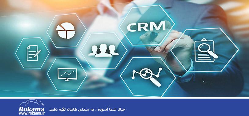 خدمات CRM رکاما