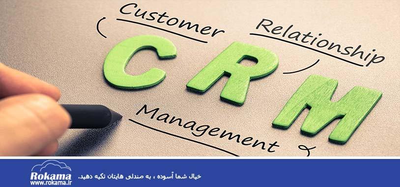 سامانه CRM چیست