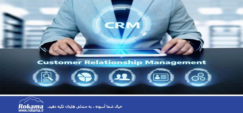 نمونه هایی از مدیریت ارتباط با مشتریان