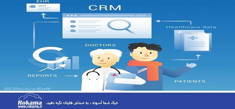 کاربرد های نرم افزار CRM در پزشکی