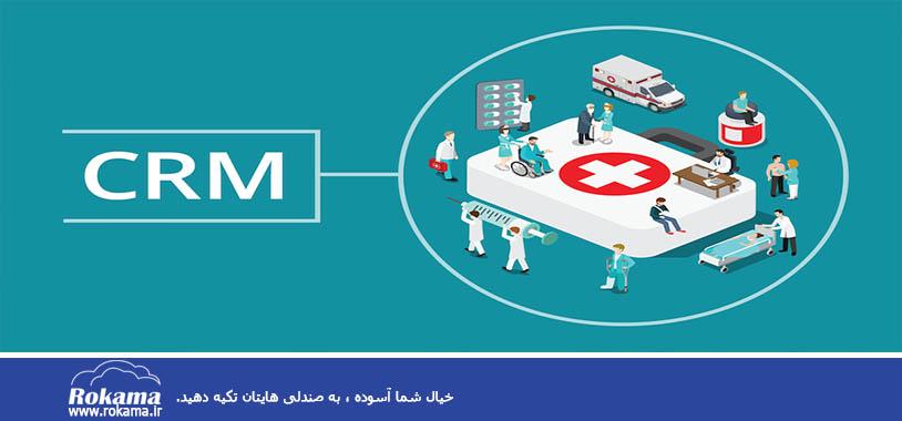 کاهش انتظار بیماران در مراکز درمان با CRM