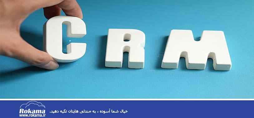 CRM مخفف چیست؟