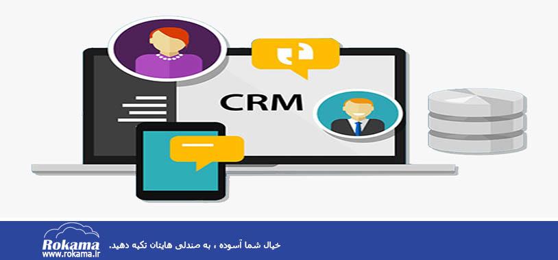 CRM مخف چه کلماتی است؟