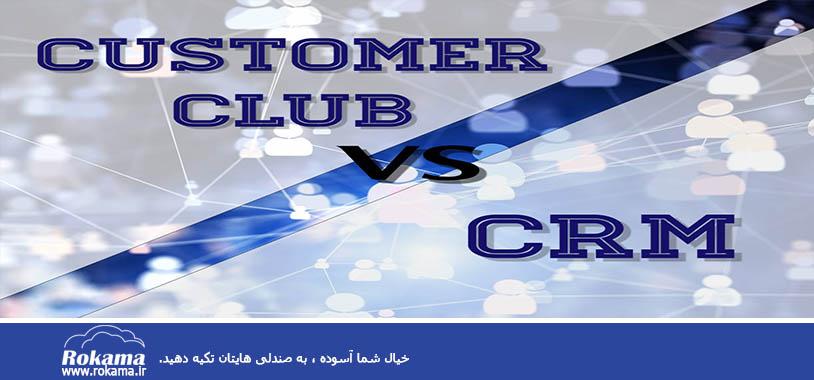 تفاوت باشگاه مشتریان و CRM چیست؟