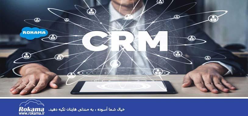 نرم افزار CRM برای شرکت های دانش بنیان